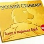 Премиальная именная карта «Банк в кармане MasterCard Gold»