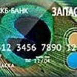 Кредитная карта «Запаска»