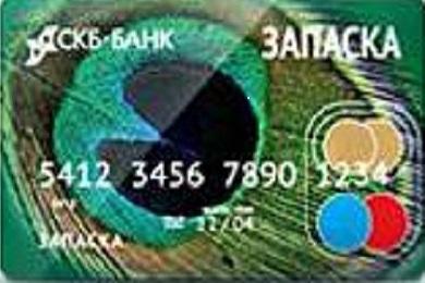 Кредитная карта Запаска