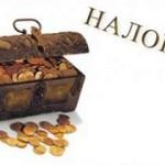 Банковские вклады - 2013: сверхдоходы обложат налогом?