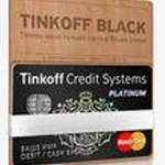 Дебетовая карта Tinkoff Black. Преимущества и нюансы