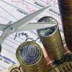 Сокращение расходов федерального бюджета неизбежно?