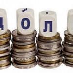 Долги по банковским кредитам - декабрь 2013