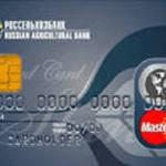 Как выбрать и оформить кредитную карту Россельхозбанка?