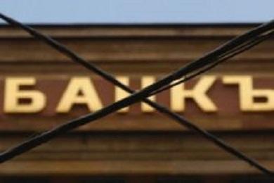 Отзыв банковских лицензий
