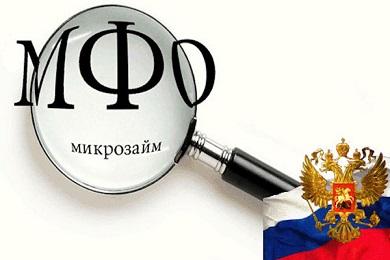 Микрофинансовые организации в России