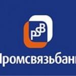 Промсвязьбанк - программы потребительского кредитования