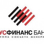 РусФинансБанк – программы автокредитования