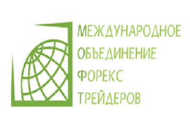 МОФТ - международное объединение трейдеров