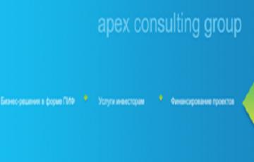 Компания Апекс