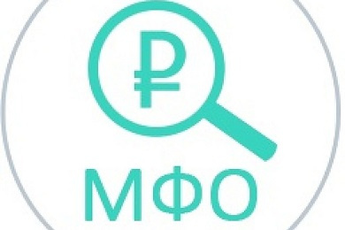 Микрофинансовые организации России - 2016