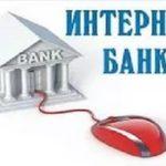 Промсвязьбанк - лучший интернет банк в России в 2016г.