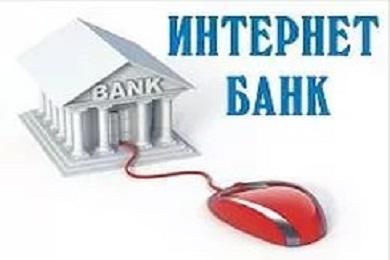 Лучший интернет банк - 2016