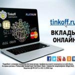В каких банках РФ наиболее удобно открывать вклады онлайн?