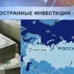 Германия – лидер по прямым иностранным инвестициям в России