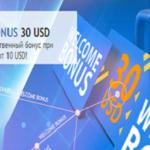 Приветственный бонус в 30 долларов от компании RoboForex