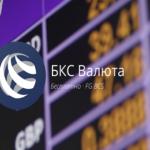 БКС Онлайн: купить валюту по выгодному курсу