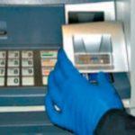 Как обезопасить себя от кражи денег через банкомат?
