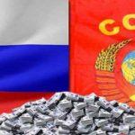 Россия полностью погасит долги СССР