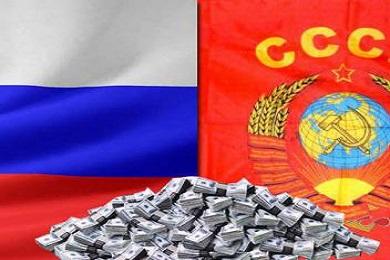 Долги СССР