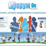 Форумок – доступный заработок на форумах и в соцсетях