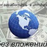 Как заработать деньги без вложений с нуля?