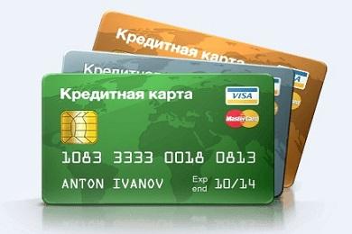 Выдача кредитных карт