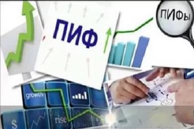 Инвестиции в ПИФы