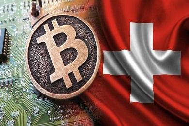Легализация биткоина в Швейцарии