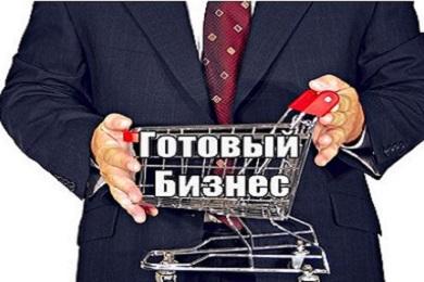Купить готовый бизнес