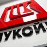Сколько заплатит «Лукойл» акционерам в 2018 году?