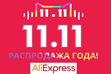 День холостяка на Алиэкспресс - 2018