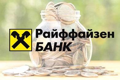 Райффайзенбанк вклады - 2019