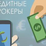 Кредитный брокер МКБК finance