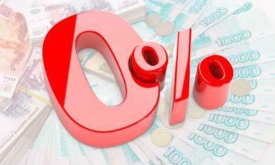 Беспроцентный кредит для бизнеса